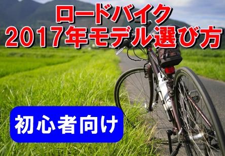 ロードバイク2017年モデル