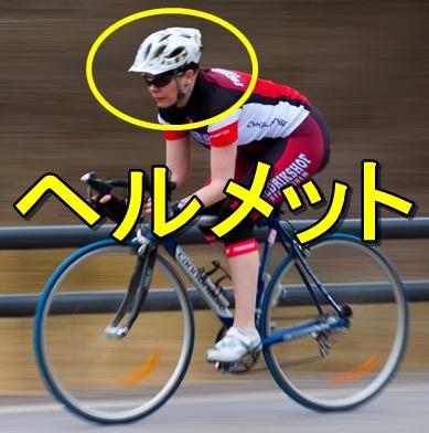 ロードバイク乗りとヘルメット