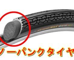 自転車のノーパンクタイヤ